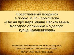 Нравственный поединок в поэме М.Ю.Лермонтова «Песня про царя Ивана Васильевич