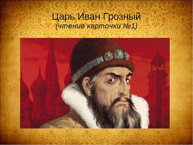 Царь Иван Грозный (чтение карточки №1)