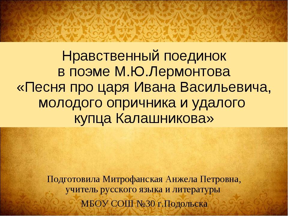 Нравственный поединок в поэме М.Ю.Лермонтова «Песня про царя Ивана Васильевич...