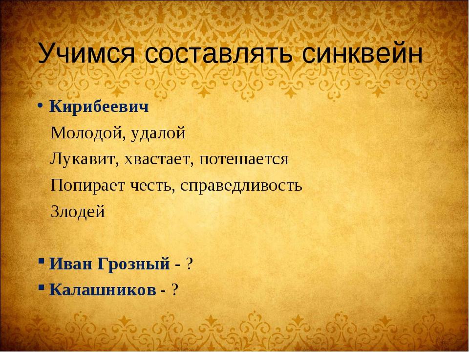 Учимся составлять синквейн Кирибеевич Молодой, удалой Лукавит, хвастает, поте...