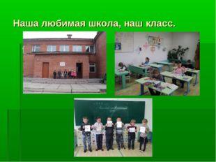 Наша любимая школа, наш класс.