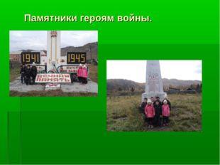 Памятники героям войны.