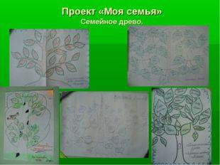 Проект «Моя семья» Семейное древо.