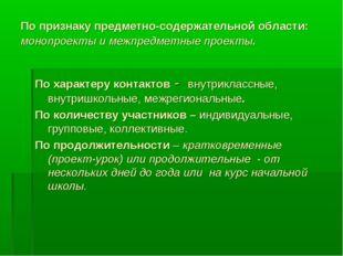 По признаку предметно-содержательной области: монопроекты и межпредметные про