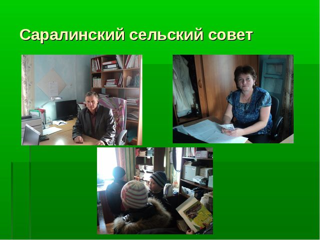 Саралинский сельский совет