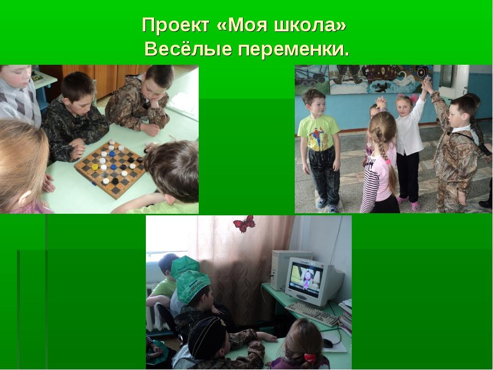 Проект «Моя школа» Весёлые переменки.