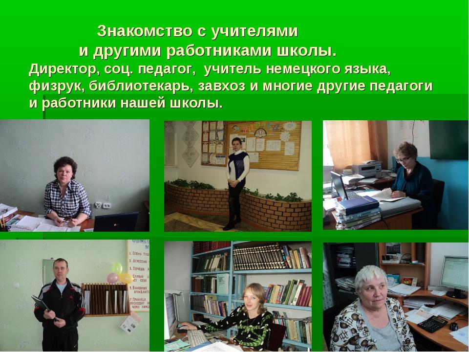 Знакомство с учителями и другими работниками школы. Директор, соц. педагог,...