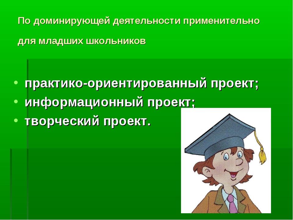 По доминирующей деятельности применительно для младших школьников практико-ор...