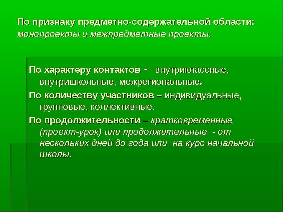 По признаку предметно-содержательной области: монопроекты и межпредметные про...