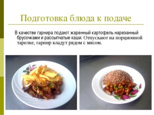 Подготовка блюда к подаче В качестве гарнира подают жаренный картофель нареза