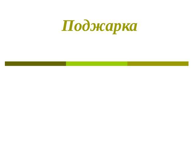 Поджарка