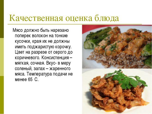 Качественная оценка блюда Мясо должно быть нарезано поперек волокон на тонкие...