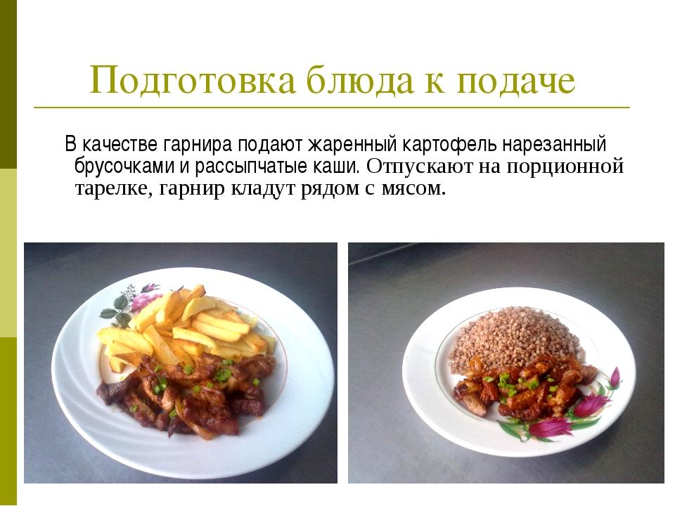 Подготовка блюда к подаче В качестве гарнира подают жаренный картофель нареза...