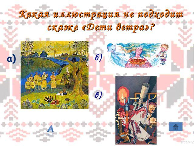 Какая иллюстрация не подходит сказке «Дети ветра»? б) в)