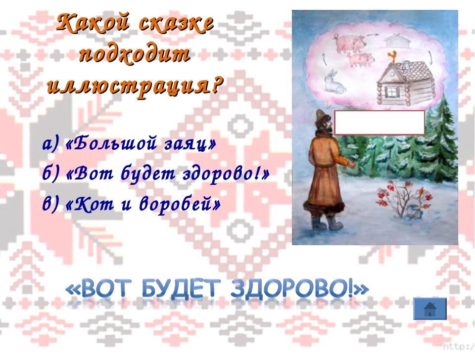 Какой сказке подходит иллюстрация? а) «Большой заяц» б) «Вот будет здорово!»...