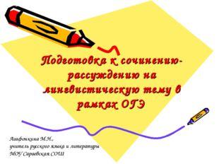 Подготовка к сочинению- рассуждению на лингвистическую тему в рамках ОГЭ Агаф