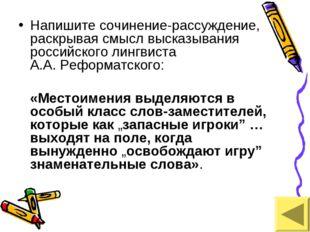 Напишите сочинение-рассуждение, раскрывая смысл высказывания российского линг
