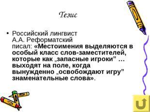 Тезис Российский лингвист А.А.Реформатский писал:«Местоимения выделяются в