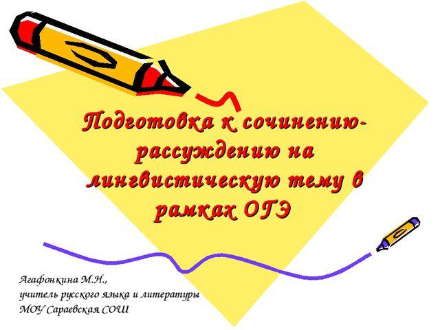 Подготовка к сочинению- рассуждению на лингвистическую тему в рамках ОГЭ Агаф...