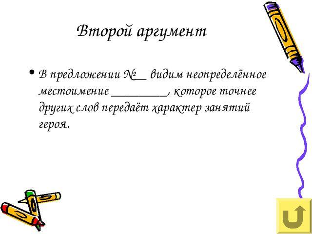 Второй аргумент В предложении №__ видим неопределённое местоимение ________,...