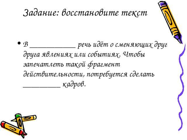 Задание: восстановите текст В ___________ речь идёт о сменяющих друг друга яв...