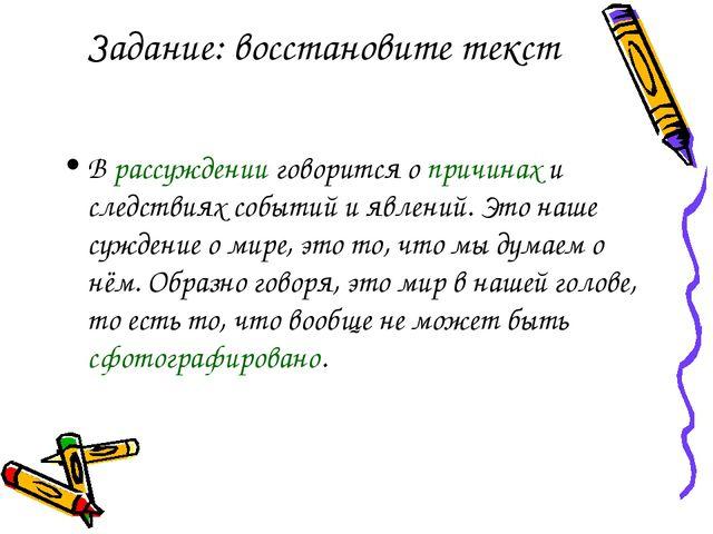 Задание: восстановите текст В рассуждении говорится о причинах и следствиях с...