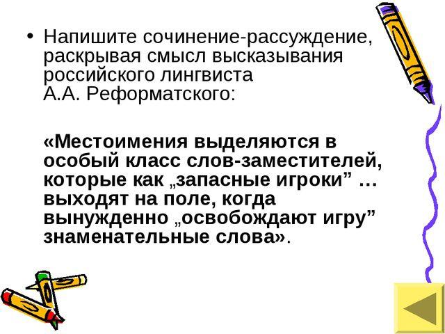 Напишите сочинение-рассуждение, раскрывая смысл высказывания российского линг...