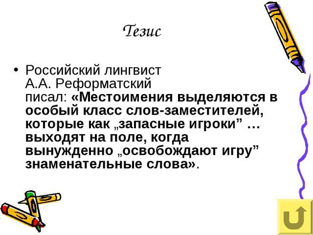 Тезис Российский лингвист А.А.Реформатский писал:«Местоимения выделяются в...