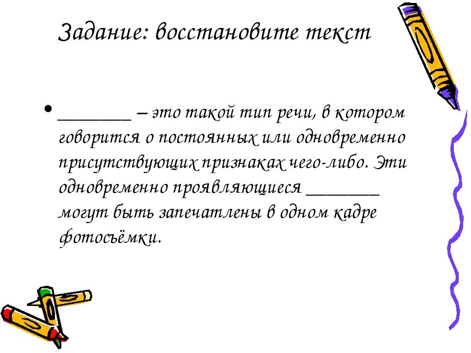 Задание: восстановите текст _______ – это такой тип речи, в котором говорится...