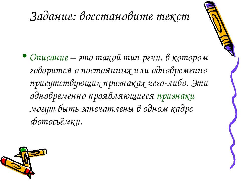 Задание: восстановите текст Описание – это такой тип речи, в котором говоритс...