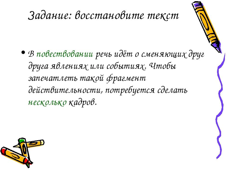 Задание: восстановите текст В повествовании речь идёт о сменяющих друг друга...