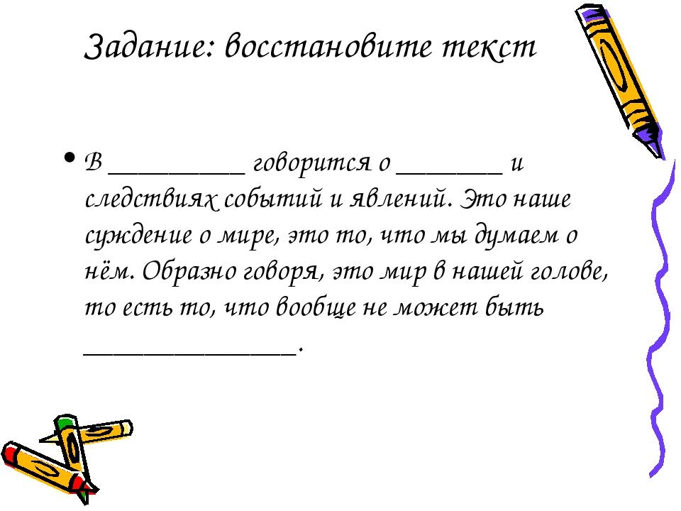 Задание: восстановите текст В _________ говорится о _______ и следствиях собы...