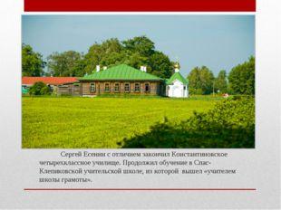 Сергей Есенин с отличием закончил Константиновское четырехклассное училище.