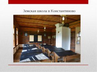 Земская школа в Константиново