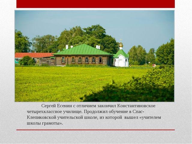 Сергей Есенин с отличием закончил Константиновское четырехклассное училище....