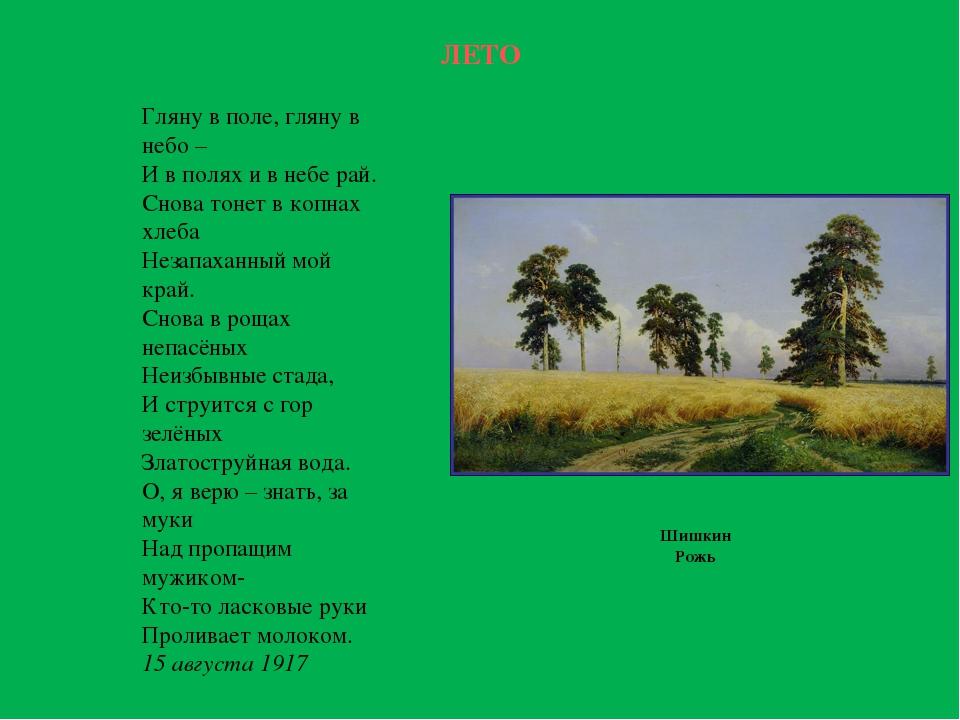 ЛЕТО Гляну в поле, гляну в небо – И в полях и в небе рай. Снова тонет в копна...