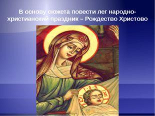 В основу сюжета повести лег народно-христианский праздник – Рождество Христово