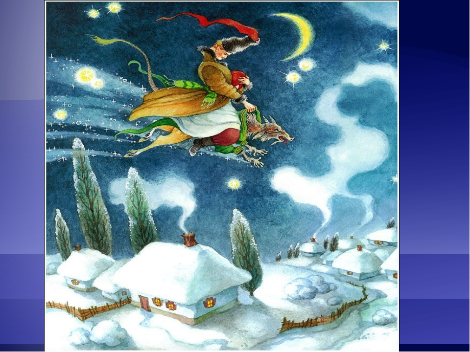 Рисунок на тему ночь перед рождеством гоголь