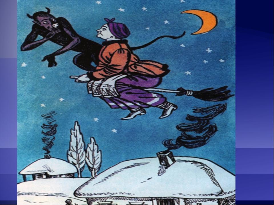Ночь перед рождеством рисунок, марта картинки
