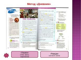 Метод «Дневник» «Отрывок» (слова, фразы, предложения) «Реакции» (свои мысли,