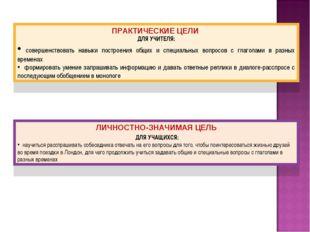 ПРАКТИЧЕСКИЕ ЦЕЛИ ДЛЯ УЧИТЕЛЯ: совершенствовать навыки построения общих и спе