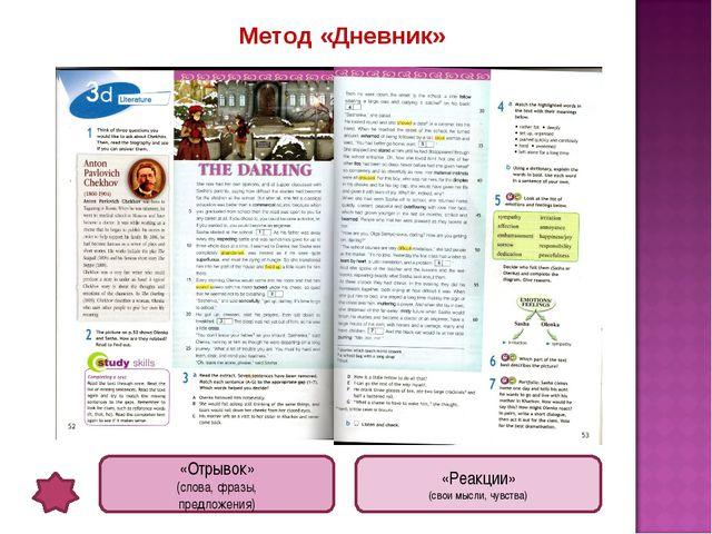 Метод «Дневник» «Отрывок» (слова, фразы, предложения) «Реакции» (свои мысли,...