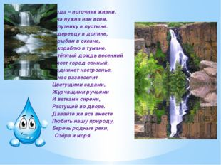 Вода – источник жизни, Она нужна нам всем. И путнику в пустыне. И деревцу в д