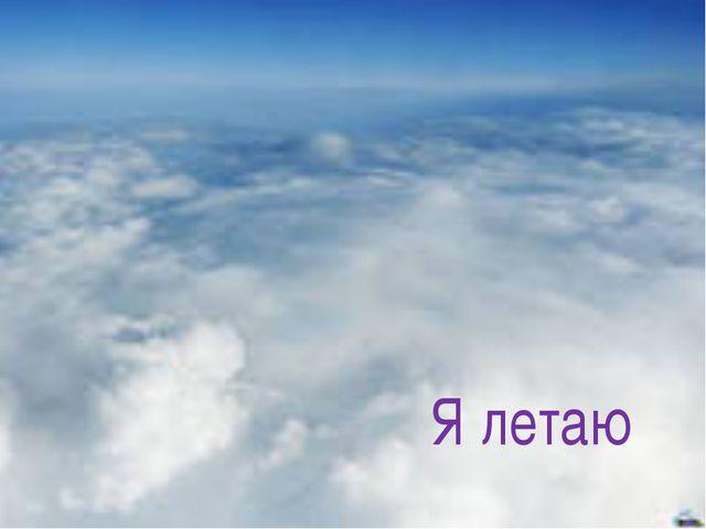 Я летаю