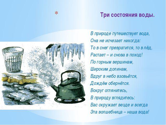 В природе путешествует вода, Она не исчезает никогда: То в снег превратится,...