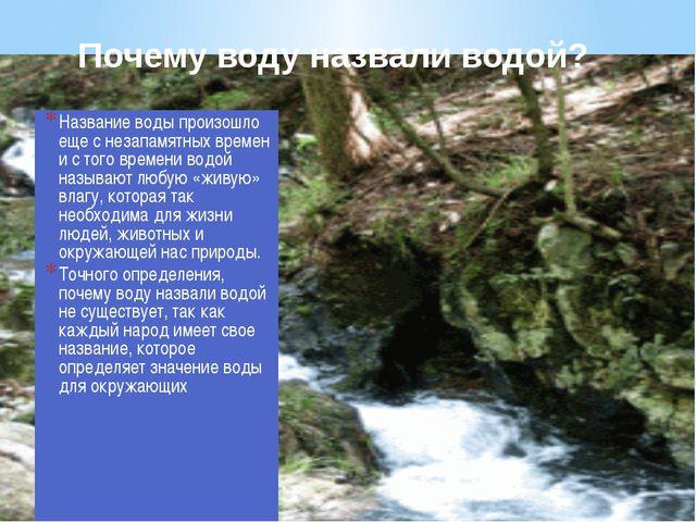 Название воды произошло еще с незапамятных времен и с того времени водой назы...