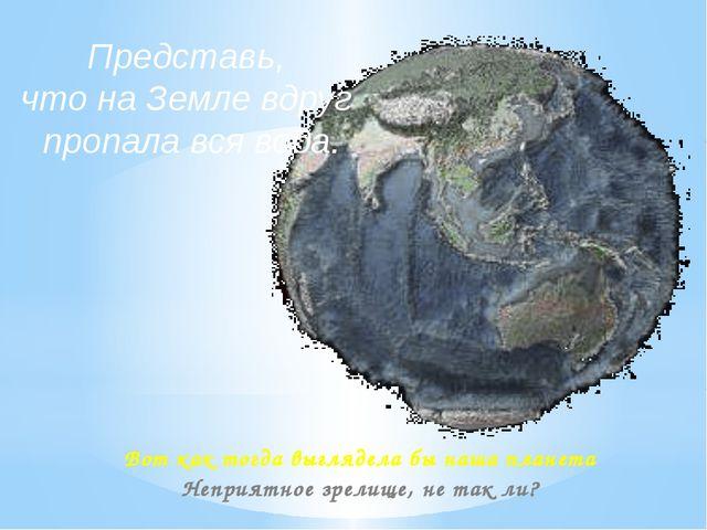 Вот как тогда выглядела бы наша планета Неприятное зрелище, не так ли? Предс...