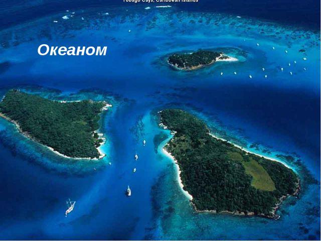 Океаном