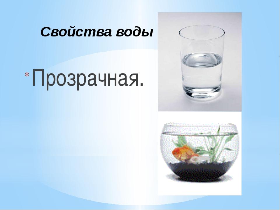 Прозрачная. Свойства воды