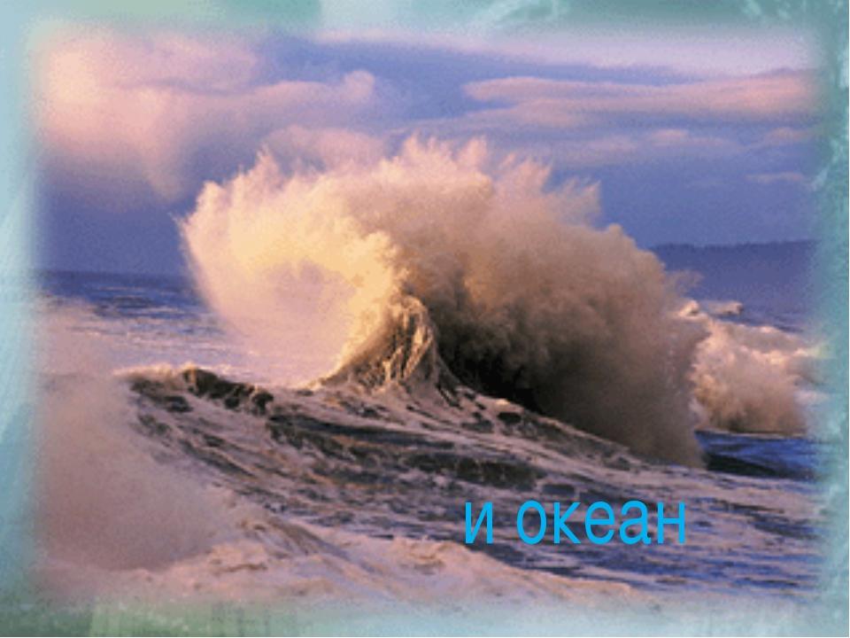 и океан